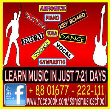 Sanis Music School